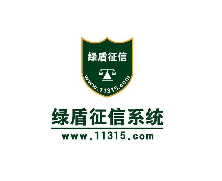遵化绿盾征信有限公司的企业标志